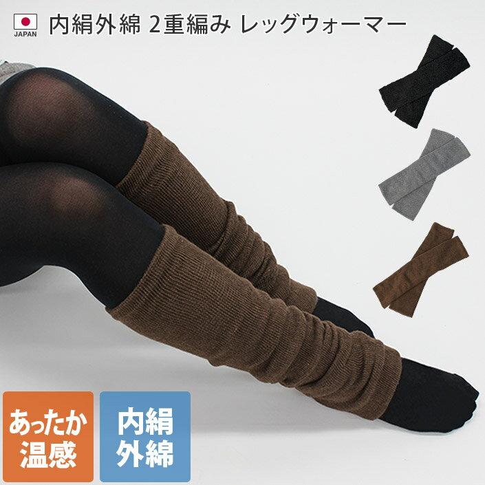 (送料無料)日本製 内絹外綿 2重編み レッグウォーマー/シルク 冷えとり 冷え取り レッグウォーマー 足首ウォーマー レディース ギフト
