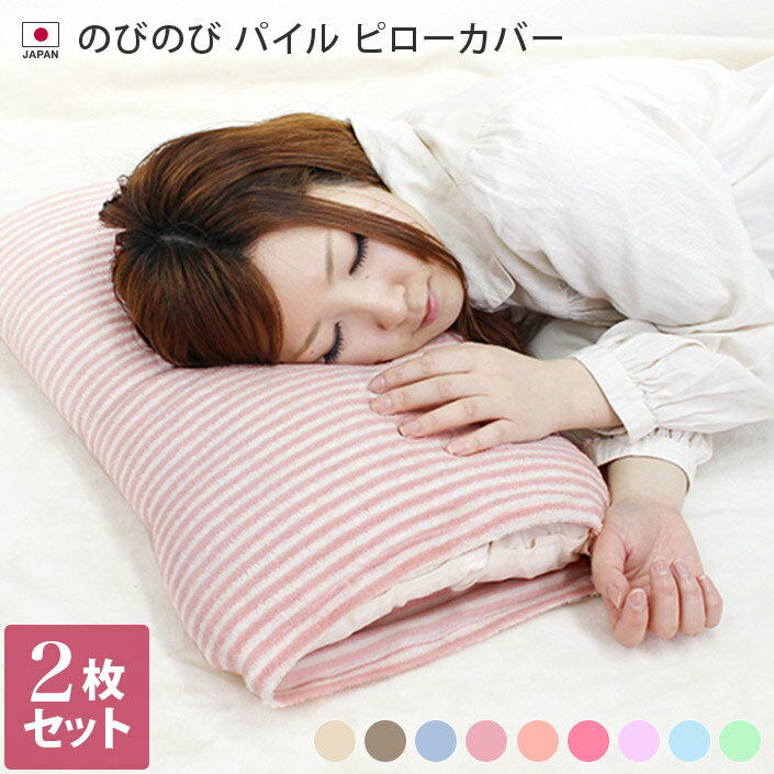 【全品送料無料】<同色2枚セット>日本製 のびのび パイル ピローカバー/枕カバー まくらカバー 枕 寝具 国産 福袋 ギフト