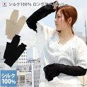 日本製 UVカット シルク100% ロング アームカバー/ゆったりタイプ 紫外線対策 紫外線カット UV対策 UVケア 冷えとり …
