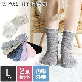 SALE(送料無料)冷え取り靴下 日本製 冷えとり 内絹外綿 2足セット<Lサイズ>シルク / 重ね履き 冷え取り レッグウォーマー 足首ウォーマー 冷え取り靴下 冷えとり靴下 5本指靴下 ギフト バーゲン