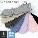 日本製 冷えとり 内絹外綿 先丸ソックス<Lサイズ>/シルク 重ね履き 冷え取り レッグウォーマー 足首ウォーマー 冷え…