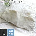 送料無料 日本製 【 冷え取り 5本指靴下 シルク 】 内絹外綿 インナー 靴下 Lサイズ クルー丈 / 約24〜26cm ユニセッ…