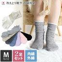 (送料無料)冷え取り靴下<2足セット>日本製 冷えとり 靴下 内絹外綿 ソックス<Mサイズ>/シルク 絹 コットン 綿 …