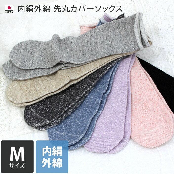 【全品送料無料】冷え取り靴下 日本製 冷えとり 靴下 内絹外綿 先丸カバーソックス<Mサイズ>/冷えとり 冷え取り レッグウォーマー 足首ウォーマー シルク 重ね履き 冷え取り靴下 ギフト