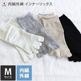 SALE(送料無料)冷え取り靴下 日本製 冷えとり 靴下 内絹外綿 5本指インナーソックス<Mサイズ>クルー丈 / 冷えとり 冷え取り レッグウォーマー 足首ウォーマー シルク 重ね履き 冷え取り靴下 ギフト バーゲン