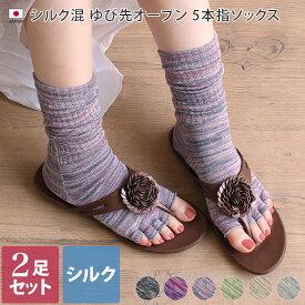 (送料無料)<2足セット>日本製 シルク混 ゆび先オープン 5本指 ソックス / ヨガ 指先 靴下 絹 冷えとり 冷え取り レッグウォーマー 足首ウォーマー 冷え取り靴下 冷えとり靴下 ギフト 福袋