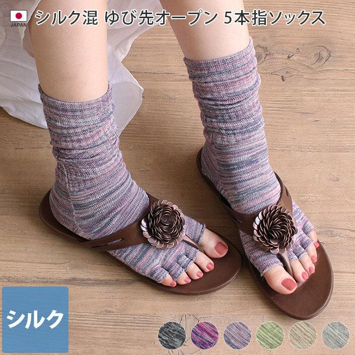 日本製 シルク混 ゆび先オープン 5本指ソックス/指先 靴下 絹 冷えとり 冷え取り レッグウォーマー 足首ウォーマー 冷え取り靴下 冷えとり靴下 ヨガ ギフト