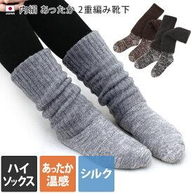 <ハイソックス> 日本製 内絹 あったか 2重編み 靴下 / シルク 絹 冷えとり 冷え取り レッグウォーマー 足首ウォーマー 冷え取り靴下 冷えとり靴下 靴下 レディース 重ね履き 国産 ギフト