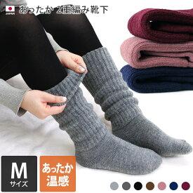 SALE(送料無料)冷え取り靴下 日本製 あったか 2重編み 靴下 <ハイソックス>/11,000足突破冷えとり 冷え取り 冷えとり靴下 冷え取り靴下 レッグウォーマー 足首ウォーマー レディース ソックス 国産 ギフト<タイムバーゲン>