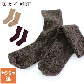 日本製 カシミヤ靴下 / くつした ソックス 冷えとり 冷え取り レッグウォーマー 足首ウォーマー ベージュ ワイン モカ レディース カシミア ギフト