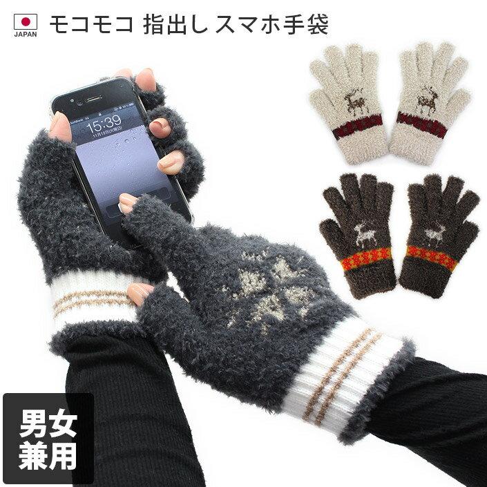 日本製 モコモコ 指出し スマホ手袋/指切り フェザー スマートフォン レディース タッチパネル メンズ 男女兼用 フリーサイズ スマホ 手袋 手ぶくろ 国産 ギフト