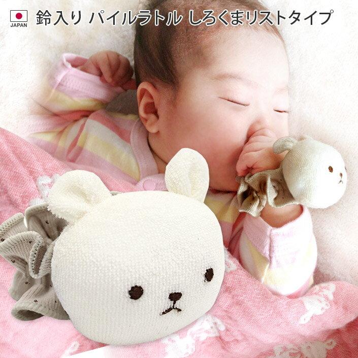日本製 鈴入り パイル ラトル しろくまリストタイプ/ベビー 赤ちゃん おもちゃ にぎにぎ ガラガラ がらがら ファーストトイ 手首 男の子 女の子 出産祝い 出産祝 ギフト