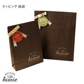● ラッピング 紙袋 / ギフト