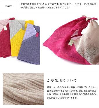 日本製かやみゆき袋ツートン<幡>/あずま袋東袋巾着風呂敷バッグ蚊帳奈良コットン国産ギフト