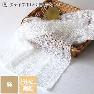日本製 ボディタオル 麻-ラミー / 約25×100cm バスグッズ ウォッシュタオル ボディウォッシュ 麻 とうもろこし繊維 泡立ち 泡アワ ギフト 1枚