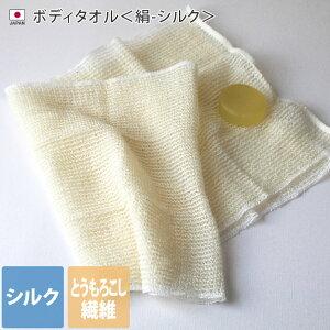 日本製 ボディタオル 絹-シルク / 約27×100cm バスグッズ ウォッシュタオル ボディウォッシュ 絹 とうもろこし繊維 泡立ち 泡アワ ギフト 1枚