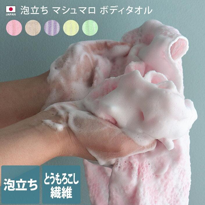 日本製 泡立ち マシュマロ ボディタオル<とうもろこし ポリ乳酸>/ウォッシュタオル ボディウォッシュ ギフト