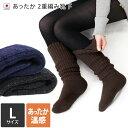<Lサイズ> 冷え取り靴下 日本製 あったか 2重編み 靴下 <ハイソックス>/ユニセックス 24.5-27cm ソックス くつ下 …