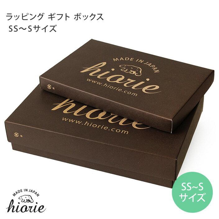 ● ラッピング ギフト ボックス SS〜Sサイズ/箱