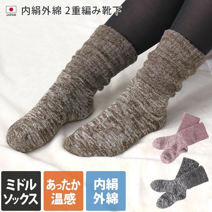 冷え取り靴下 日本製 内絹外綿 2重編み 靴下 ミドル丈/ソックス くつ下 くつした レディース 絹 シルク 綿 コットン あったか 冷えとり 冷え取り レッグウォーマー 足首ウォーマー カバー 防寒 国産 ギフト