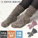 冷え取り靴下 日本製 内絹外綿 2重編み 靴下 ミドル丈/ソックス くつ下 くつした レディース 絹 シルク 綿 コットン …