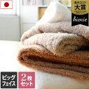 (送料無料)<同色2枚セット>日本製 Furry ファーリータオル ビッグフェイスタオル/タオル フェイス 泉州タオル 国…