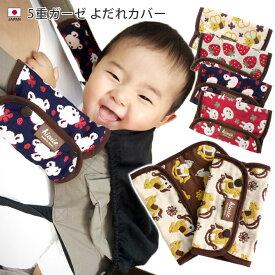 51%OFF 半額 送料無料 日本製 5重ガーゼ 抱っこひも用 よだれカバー 1組 / ベビーグッズ エルゴ 対応 よだれパッド 抱っこひも 抱っこ紐 リバーシブル コットン ガーゼ ベビー 赤ちゃん 男の子 女の子 ギフト 出産祝い SALE バーゲン