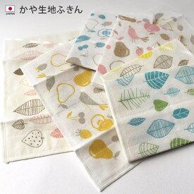 エントリーP10 日本製 かや生地 ふきん/キッチンタオル ハンドタオル おしぼり お手拭き 蚊帳生地 布巾 フキン ギフト