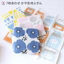 日本製 7枚あわせ かや生地 ふきん / キッチンタオル ハンドタオル おしぼり お手拭き 蚊帳生地 布巾 フキン ギフト