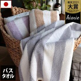 日本製 ホテルスタイルタオル バスタオル<ストライプ>/タオル バス ホテルタオル 泉州タオル 国産 ギフト