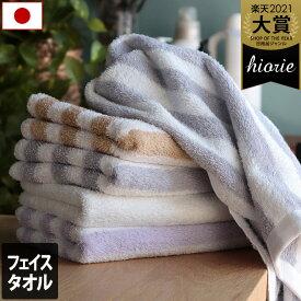 日本製 ホテルスタイルタオル フェイスタオル<ストライプ> / タオル フェイス ホテルタオル 厚手 泉州 国産 ギフト