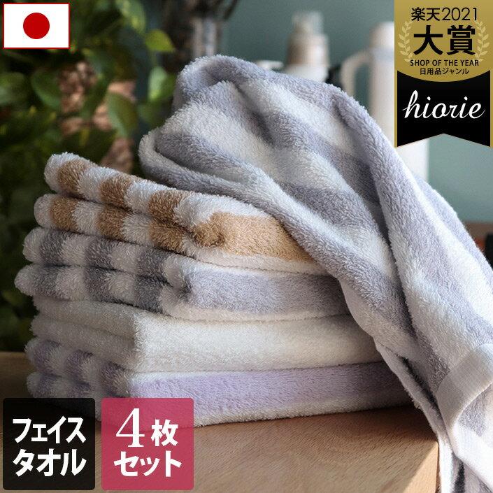 <同色4枚セット>日本製 ホテルスタイルタオル フェイスタオル<ストライプ>/タオル フェイス ホテルタオル 泉州 国産 福袋 ギフト