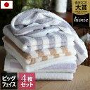 (送料無料)<同色4枚セット>日本製 ホテルスタイルタオル ビッグフェイスタオル<ストライプ>/タオル ビッグフェ…