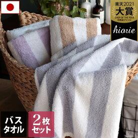 <同色2枚セット>日本製 ホテルスタイルタオル バスタオル<ストライプ> / タオル バス ホテルタオル 厚手 泉州 国産 福袋 ギフト まとめ買い