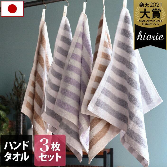 (送料無料)<同色3枚セット>日本製 ホテルスタイルタオル ハンドタオル<ストライプ>/ホテルタオル 泉州 国産 福袋 ギフト<タイムバーゲン>
