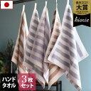 SALE(送料無料)<同色3枚セット>日本製 ホテルスタイルタオル ハンドタオル<ストライプ> / ホテルタオル 厚手 泉…
