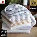 (送料無料)日本製 ホテルスタイルタオル ビッグフェイスタオル<ストライプ>/タオル ホテルタオル スポーツタオル …