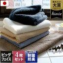 (送料無料)<同色4枚セット>日本製 ホテルスタイルタオル 【制菌防臭加工】 ビッグ フェイスタオル/制菌 抗菌 防臭…