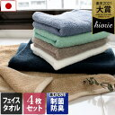 (送料無料)<同色4枚セット>日本製 ホテルスタイルタオル 【制菌防臭加工】 スタンダード フェイスタオル/制菌 抗…