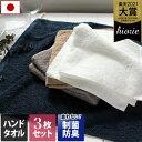 <同色3枚セット>日本製 ホテルスタイルタオル 【制菌防臭加工】 ハンドタオル/制菌 抗菌 防臭 部屋干し ハンド タオ…