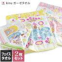 <2枚セット>日本製 ガーゼタオル フェイスタオル kinu/タオル ガーゼ フェイス くま ネコ うま お花 ベビー 出産祝…