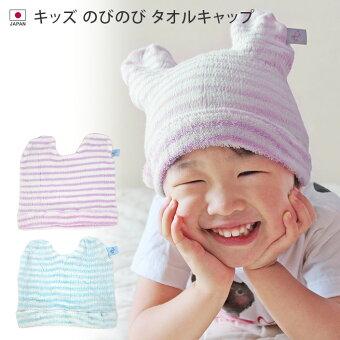 日本製キッズのびのびタオルキャップ/キャップ/帽子/子供/子ども/ヘアキャップ/バスキャップ/ドライキャップ/パイル/ガーゼ/プール/スイミング/お風呂/ボーダー/国産