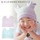 SALE(送料無料)日本製 キッズ のびのび タオルキャップ/キャップ 帽子 ベビー 子供 子ども ヘアキャップ ドライキャ…