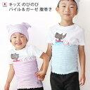 日本製 キッズ のびのび パイル & ガーゼ 腹巻き/ベビー 子供 子ども 腹巻 はらまき ハラマキ 冷え対策 ボーダー 国…