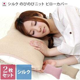 <2枚セット>日本製 シルク のびのび ニット ピローカバー/枕カバー 枕 寝具 絹 セット まとめ買い まとめ売り 国産