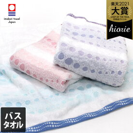 日本製 今治タオル 幾何ジャガード バスタオル<クレール> / タオル バス 今治 国産 ギフト