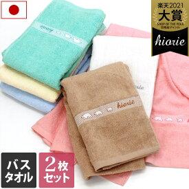 日本製 バスタオル 2枚同色セット しろくまカラータオル / 約60×130cm タオル 吸水 速乾 ギフト セット まとめ買い 福袋