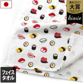 日本製 【速乾 薄手】 ガーゼタオル フェイスタオル 寿司柄 / 約34×86cm タオル 薄手 コンパクト 吸水 速乾 ギフト 1枚