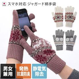 日本製 スマホ手袋 ジャガード柄 / 高感度 スマートフォン対応 スマホ用 スマホ対応 手ぶくろ タッチグローブ 発熱 抗菌 防臭 静電気除去 ノルディック レディース メンズ 男女兼用 フリーサイズ 国産 ギフト