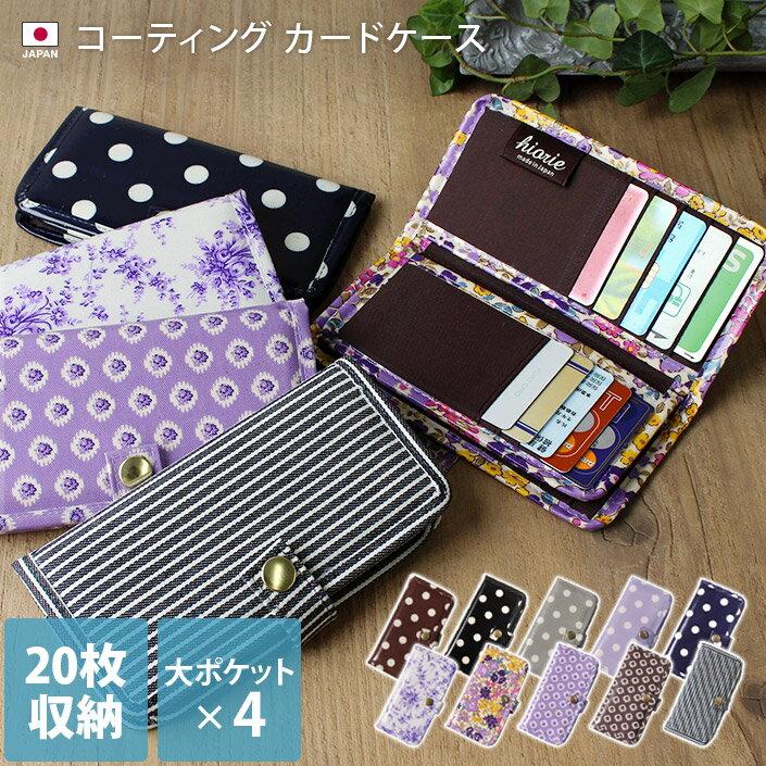 日本製 コーティング カードケース 20枚収納+大ポケット4つ付き/防水 防汚 カード入れ かわいい レディース プレゼント クレジットカード ポイントカード 財布 雑貨 ギフト